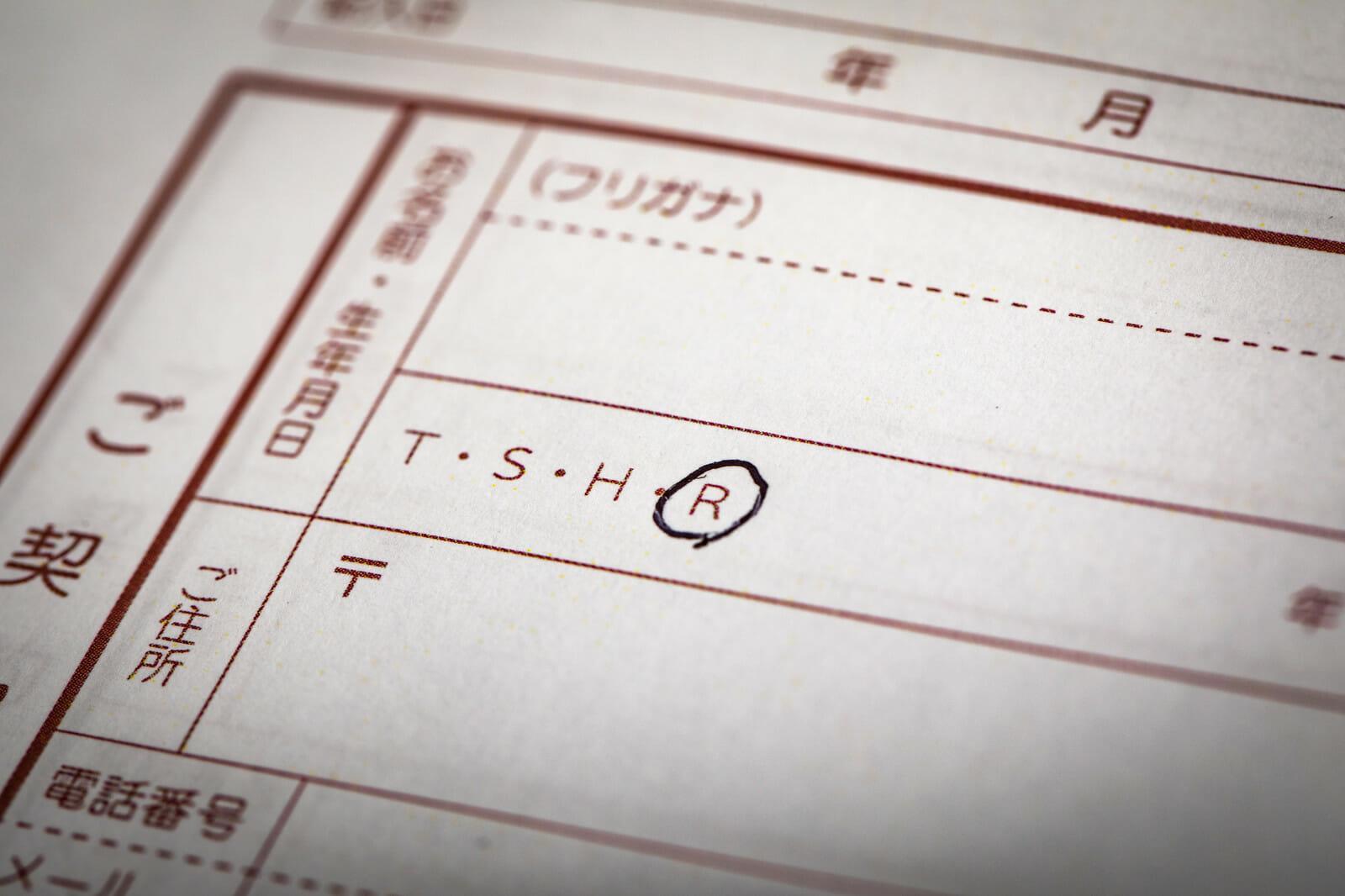 LINE@ FX白熱教室 4月2日「新元号の影響?!来年からの景気に注目!」