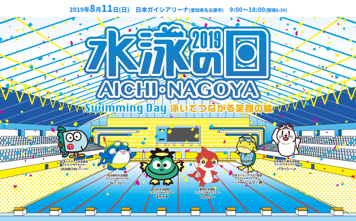 8/11は水泳の日!「水泳の日2019愛知・名古屋」開催です