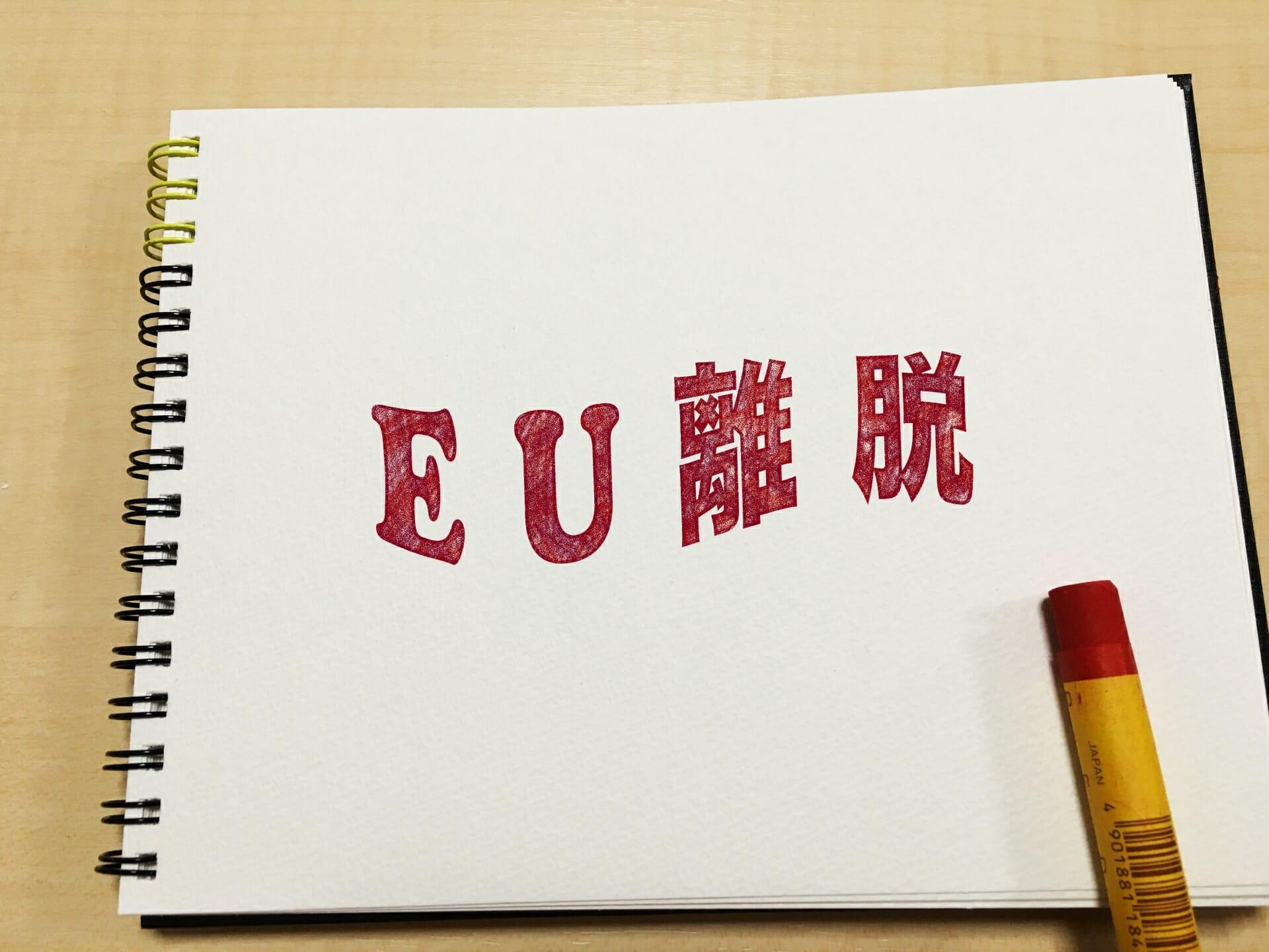 ちゃんと知りたい!EU離脱問題と為替相場との関係