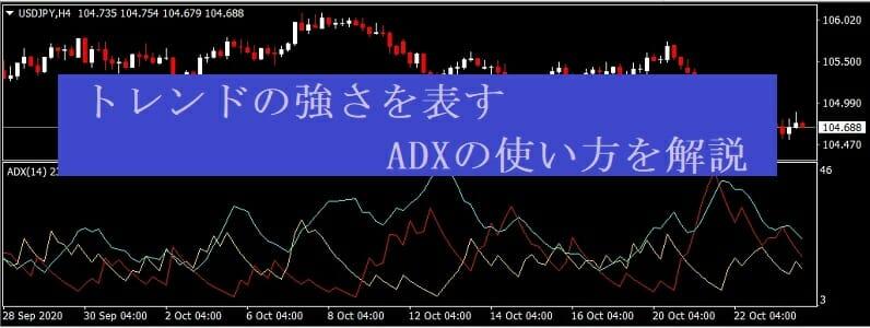 トレンドの強さを表すADXとDMI