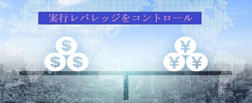 FXでレバレッジを上手にコントロールする方法とは?