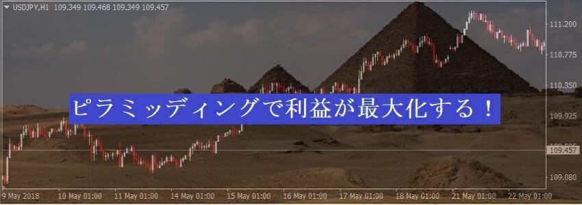 FXで利益を最大化する「ピラミッディング」