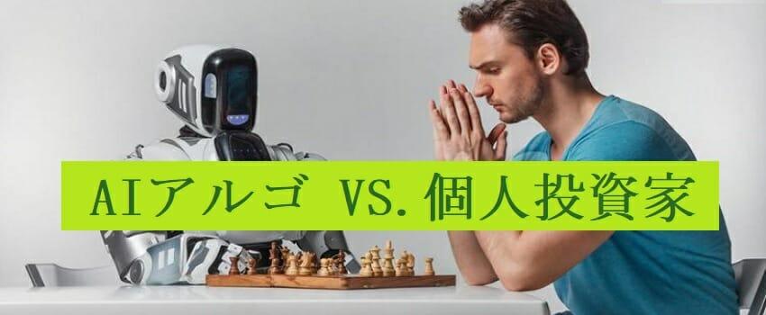 AIアルゴに個人投資家はどう対抗する?