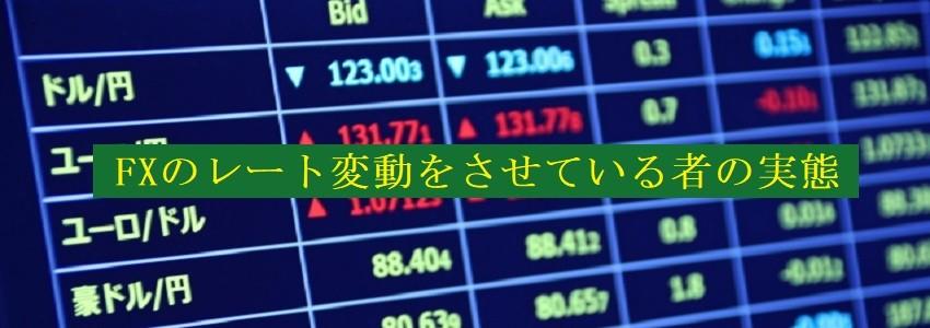 FXのレート変動をさせている者の実態?!機関投資家の動きをチェック!